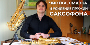 альт саксофон уроки